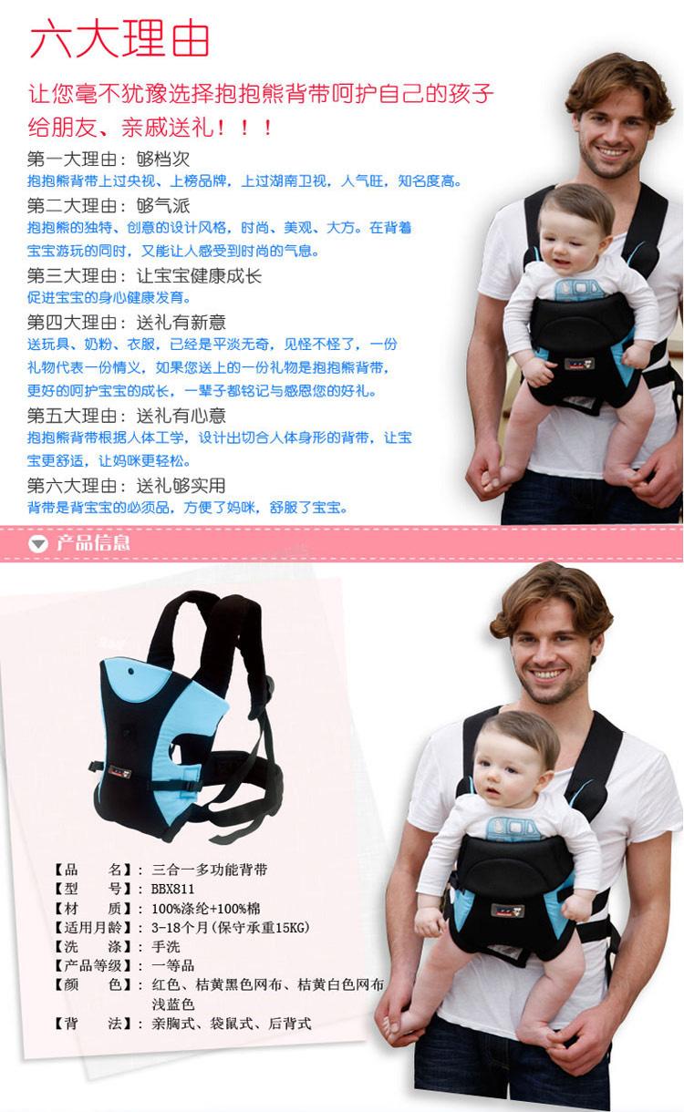 婴儿抱袋做法图解
