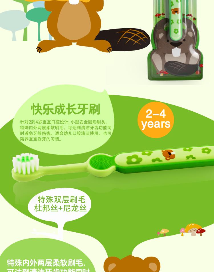 小树苗 little tree 快乐成长牙刷2-4岁绿色【价格  %