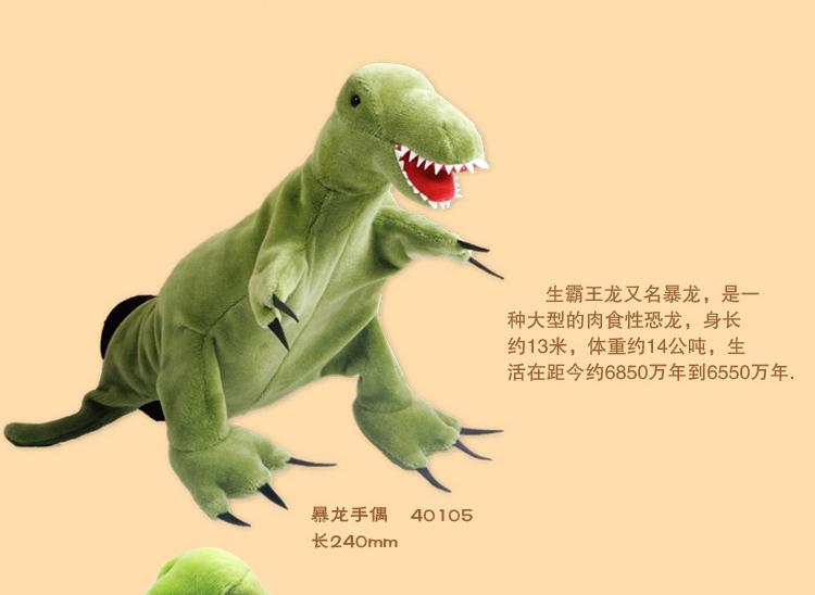 迷你恐龙手偶