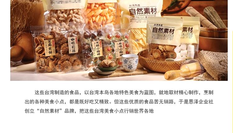 自然素材 黑糖 70g【价格 特卖 图片100%正品】-蜜芽