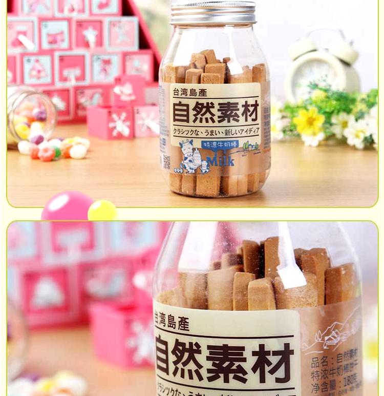 商品名称:自然素材 特浓牛奶棒180g 品牌:自然素材 分类:饼干/糕点