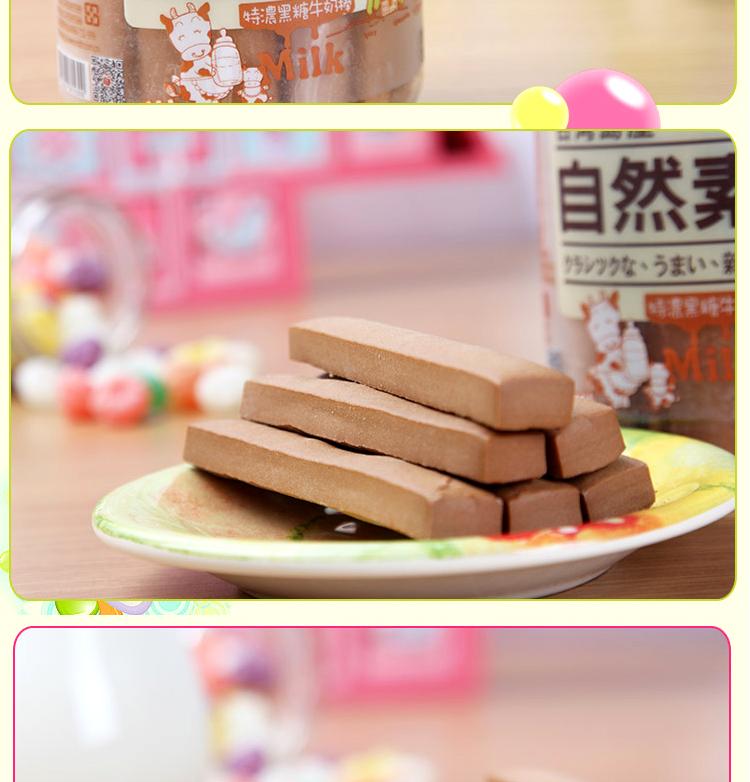 【自然素材 特浓黑糖牛奶棒180g】 - 蜜芽宝贝,中国最
