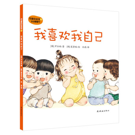 可爱的宝宝幼幼图画书2全3册