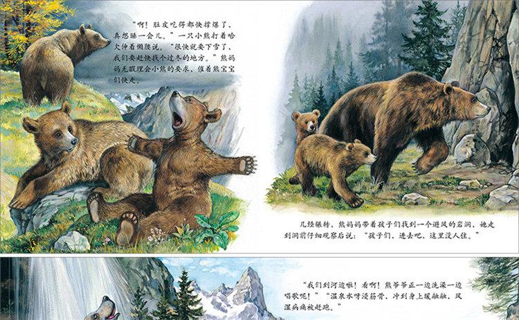 《跟随小动物的足迹》12册亲子共读绘本