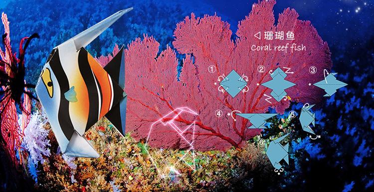 趣威文化 儿童diy情景折纸-海底世界【价格 特卖 图片