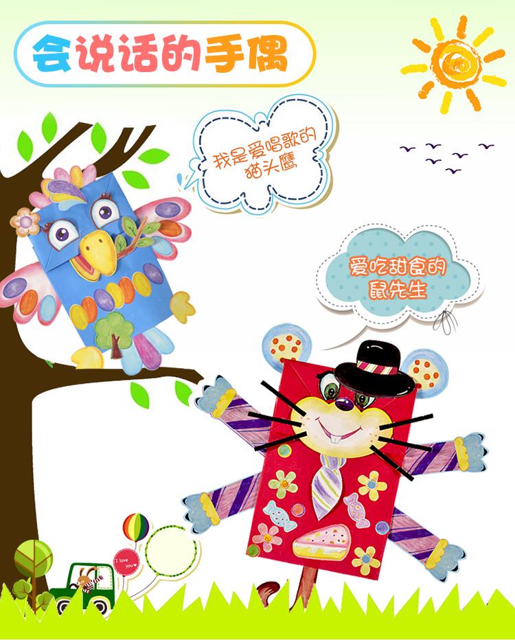 3d故事手偶手工制作立体创意玩具套装