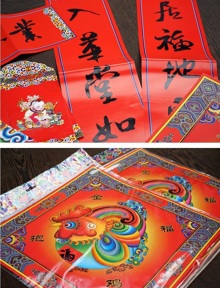 2017鸡年春节新年对联大礼包福字年画挂钱红包 五件套