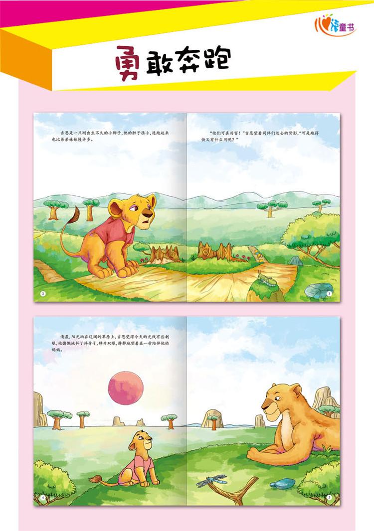 6册心语宝宝性格养成绘本我的梦想