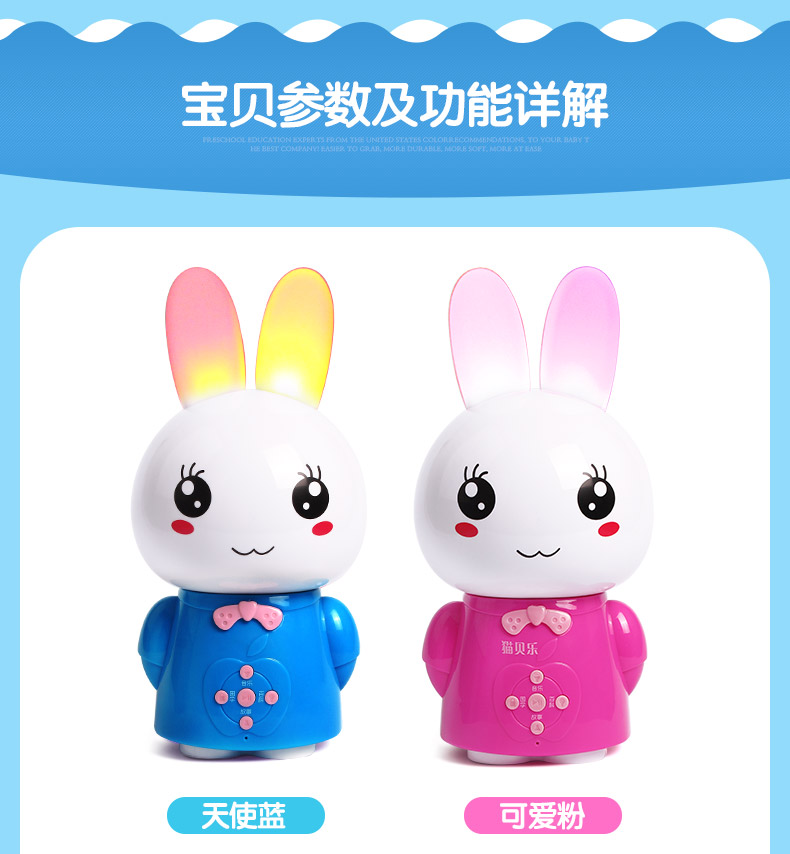 兔博士故事机小兔子宝宝儿童早教机可充电智能音乐玩具
