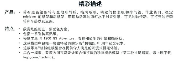 乐高LEGO图纸科技组系列宝马Adventure摩托车42063网吗建筑能机械圈买图片