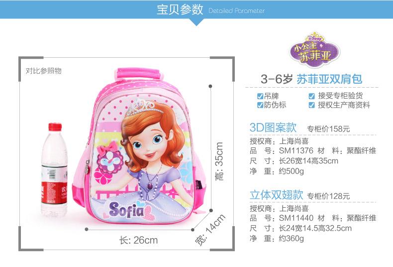 商品名称:迪士尼 disney 儿童书包3-6女童迪士尼小公主苏菲亚卡通可爱