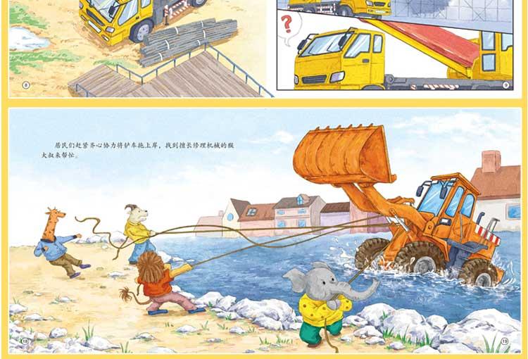 小小时代 工程车认知图画书全6册【价格 特卖 图片100图片