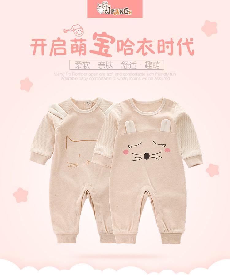 新款可爱宝宝有机棉连体哈衣 婴幼儿纯棉爬服 新生儿衣服