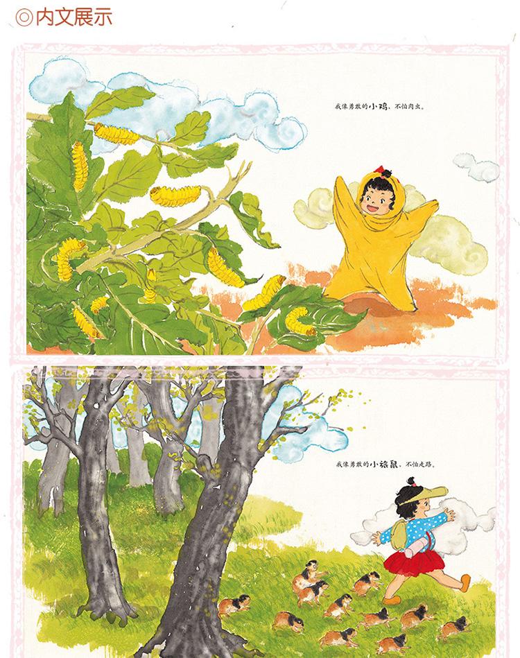 四川少年儿童出版社 0-6岁中国娃娃水墨绘本像动物