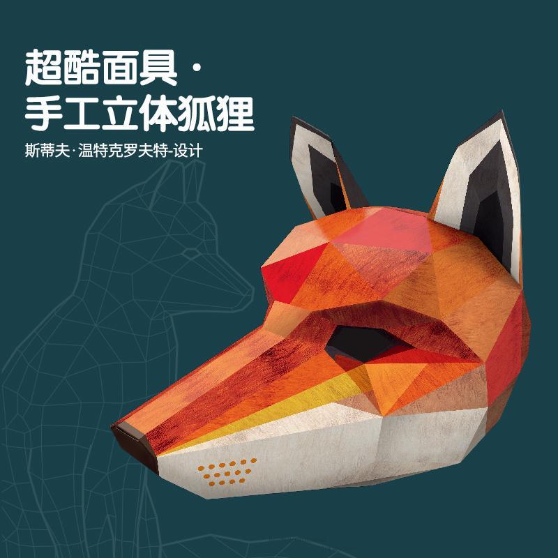 儿童手工制作益智超酷面具狐狸手工diy制作模型