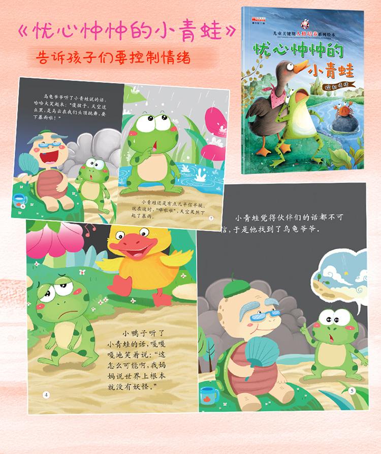 人格培养故事全8册 幼儿园中小班儿童绘本3-6岁宝宝睡前故事