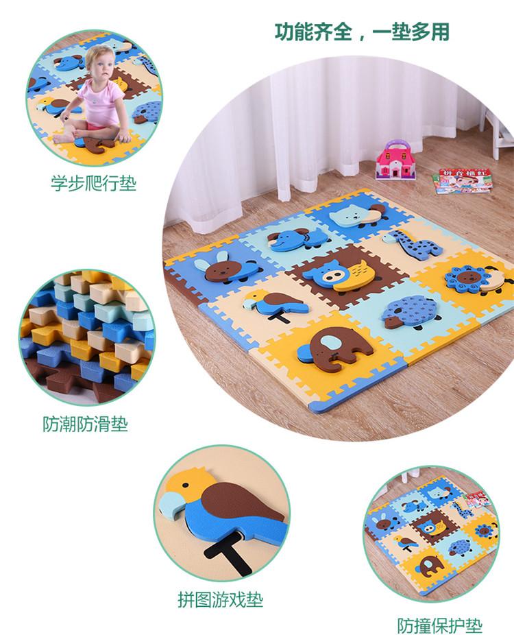 宝宝动物益智拼图泡沫地垫婴儿童爬行垫9片装30*30*1.3cm加厚拼接
