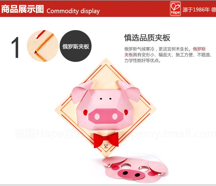 hape diy立体折纸画-小猪手工制作【价格 特卖 图片%