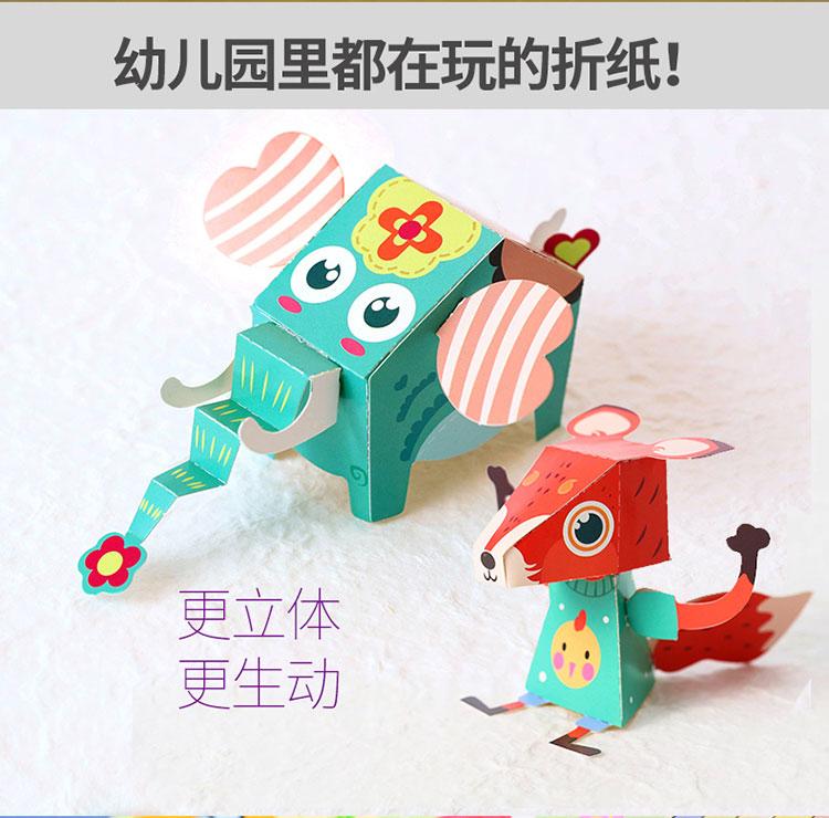 方通智慧 儿童剪纸立体手工折纸书diy制作幼儿园宝宝