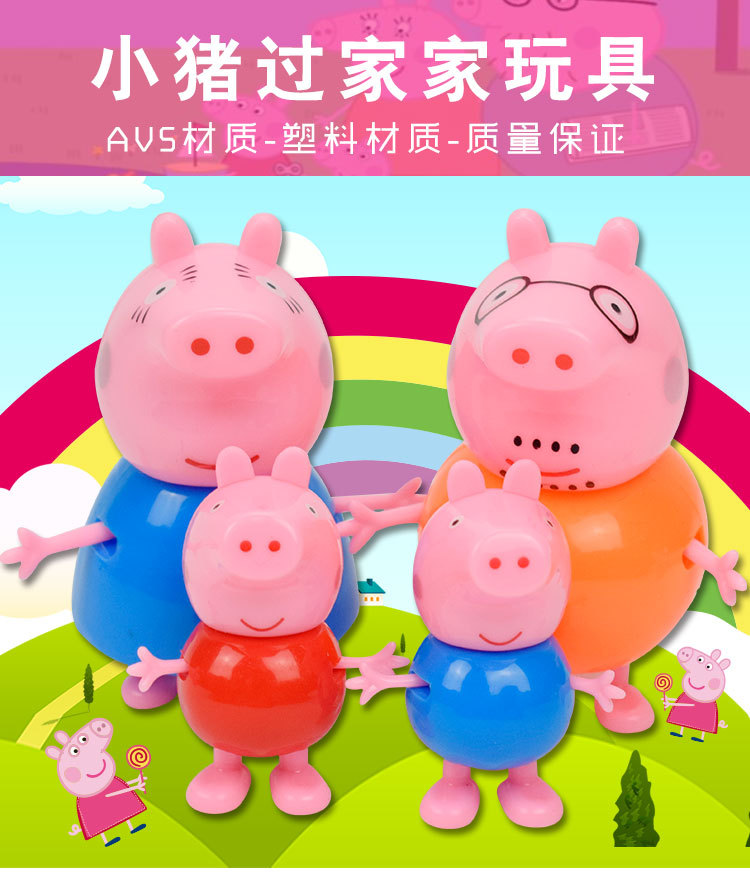 小猪玩具佩奇过家家一家四口佩琪玩具套装