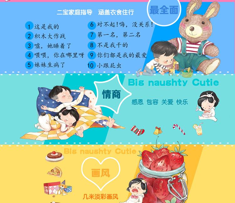 心语文化 大淘气小可爱儿童绘本全套10册儿童绘本珍藏