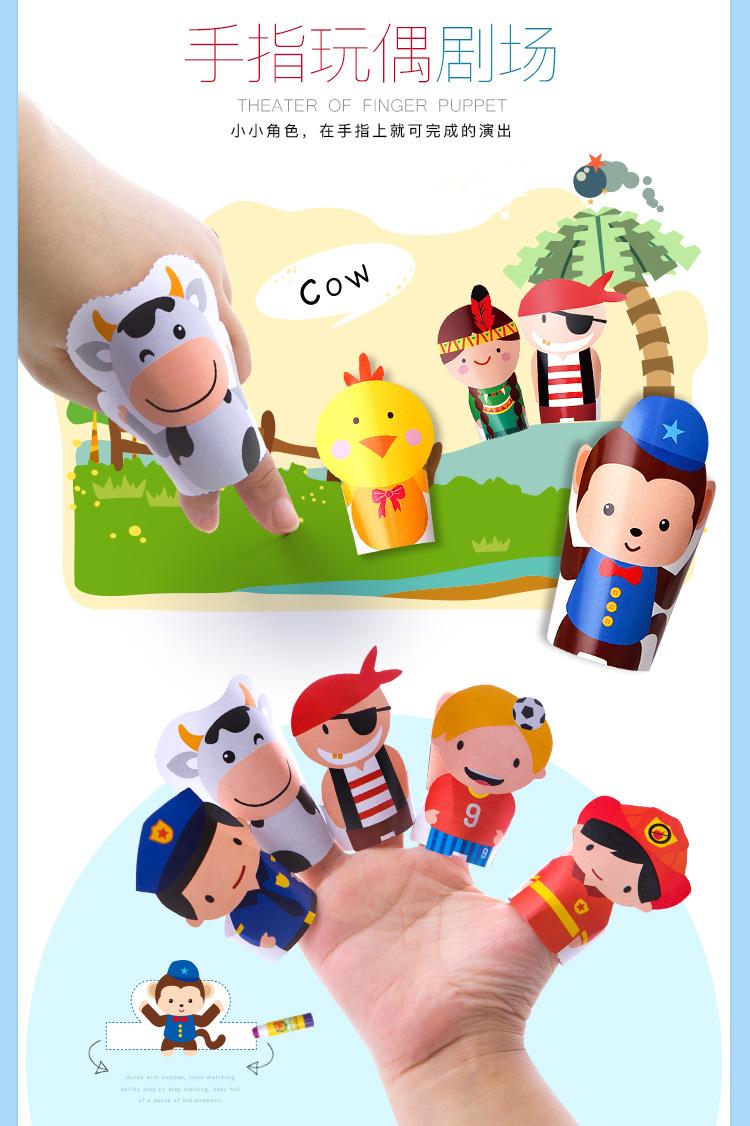 儿童剪纸折纸手工制作材料diy卡通动物形象幼儿园手工全套