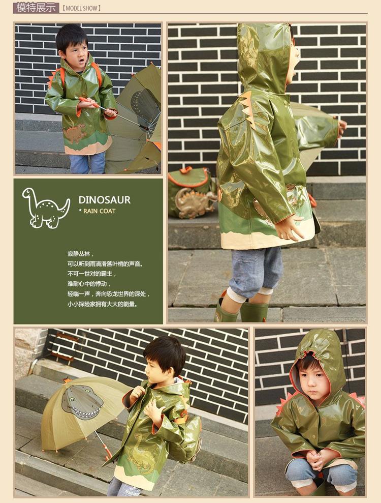 kidorable 可爱多 卡通恐龙系列 雨衣(军绿色)【价格