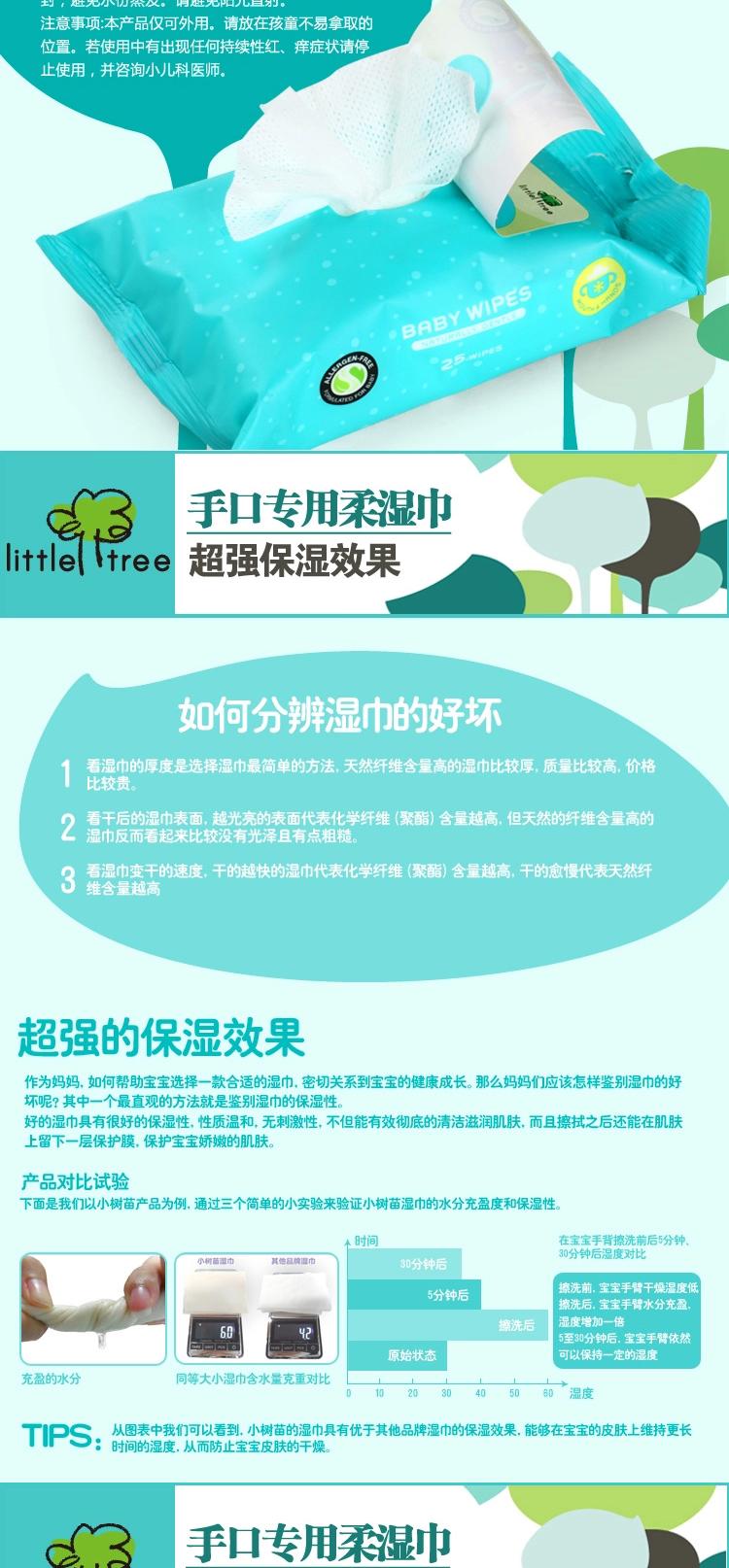 little tree小树苗 手口专用婴儿柔湿巾 25片【价格