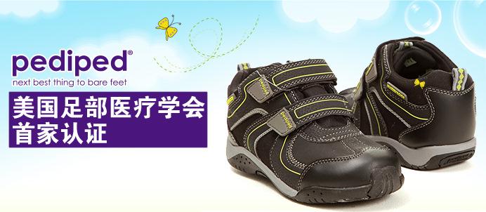 Pediped 童鞋品牌特卖