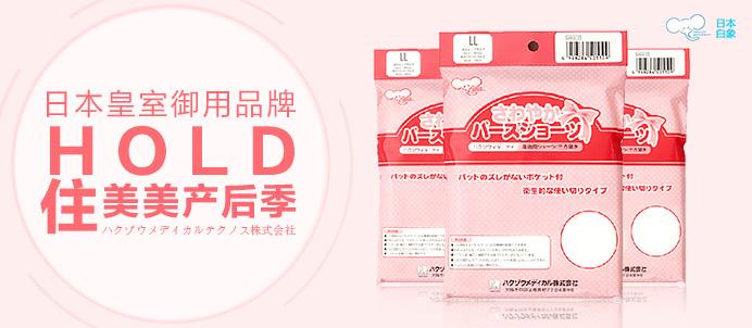 Hakuzo 白象品牌特卖